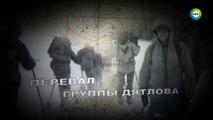 Перевал группы Дятлова 2015