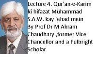 Lecture 4. Qur'an-e-Karim ki hifazat Muhammad S.A.W. kay 'ehad mein (Prof Dr M Akram Chaudhary ,former Vice Chancellor and a Fulbright Scholar)