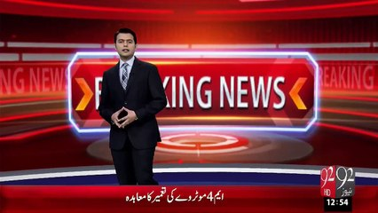 Breaking News - White House Sy Nawaz Shareef Or Unki Ahliya Ky Name Khat– 22 Oct 15 - 92 News HD