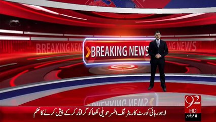 Breaking News - Chairman PCB Shaharyar Khan Ka Naya Karnamy Ka Inkeshaf - 92 News HD