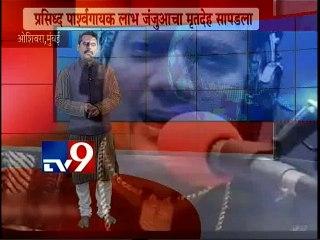 London Thumakda Singer Labh Janjua Dies at his Residence, Oshiwara -TV9