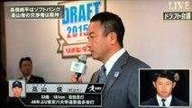 【プロ野球ドラフト2015】高山俊(明治大学)外野手の獲得はヤク�