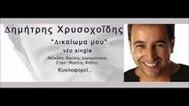 Δημήτρης Χρυσοχοΐδης - Δικαίωμα Μου