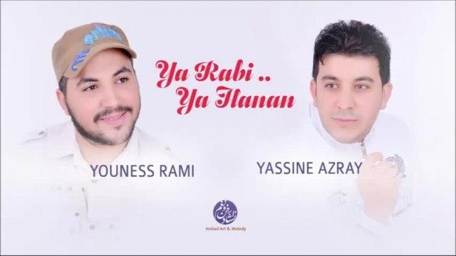 Yassine Azray , Youness Rami - Allah Allah (6) - Ya Rabi Ya Hanan