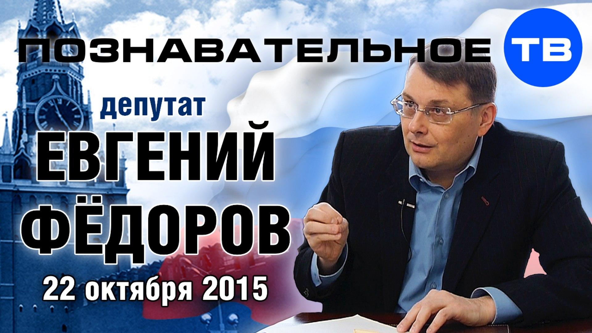 Евгений Фёдоров 22 октября 2015 (Познавательное ТВ, Евгений Фёдоров)