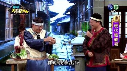 天王豬哥秀 20151025 Part 2