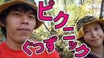 カズ夫婦のおすすめピクニックグッズ!