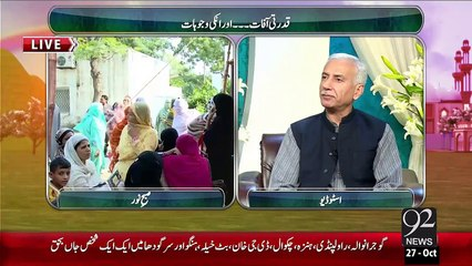 Subh-E-Noor – 27 Oct 15 - 92 News HD
