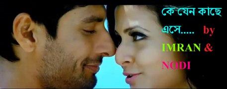 কে জেন কাছে এসে বলে যায় IMRAN & NODI,free bangla song. new bangla music video, popular bangla music video,  Romantic bangla so