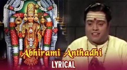 Lyrical : Kalayatha Kalviyum Song with Lyrics | Abhirami Anthadhi | Sheerkazhi Songs | Amman Songs