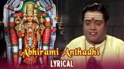 Lyrical : Kalayatha Kalviyum Song with Lyrics   Abhirami Anthadhi   Sheerkazhi Songs   Amman Songs