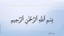 108-سُورة الْکَوْثَر-Al-Kawthar-عبد الباسط عبد الصمد - Abdel Bassit Abdel Samad;
