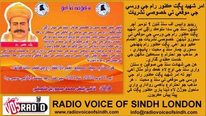 KANWAR BHAGAT RAM PROMO By Qazi Faiz Muhammad Yadgar Memorial Commity & RVOS LONDON