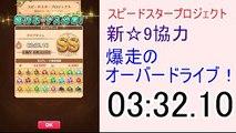 【白猫プロジェクト】爆走のオーバードライブ!(03:32.10)【スピー�
