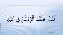 90-سُورة الْبَلَد-Al-Balad-السديسي والشريم - Al-Sudays & Shraym;