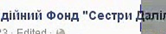 Як більшість українців зі змішаних сімей забули своє коріння - приклад, скільки фанатів по збору кришок на протези воїнам за волю України