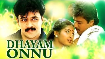 Dhayam Onnu | Tamil Full Movie | Arjun, Pallavi
