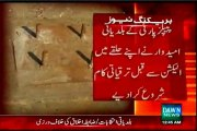 LG polls: Serious violation of ECP code of conduct by PPP candidate in Kandhkot