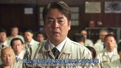 下町火箭 第2集 Shitamachi Rocket Ep2