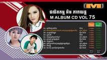 M Production CD Vol 65 - Seyha ft Leakhena ft Thaina - Khmer Song 2015