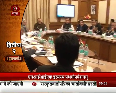 Vaarta: Sanskrit News | 30th Dec