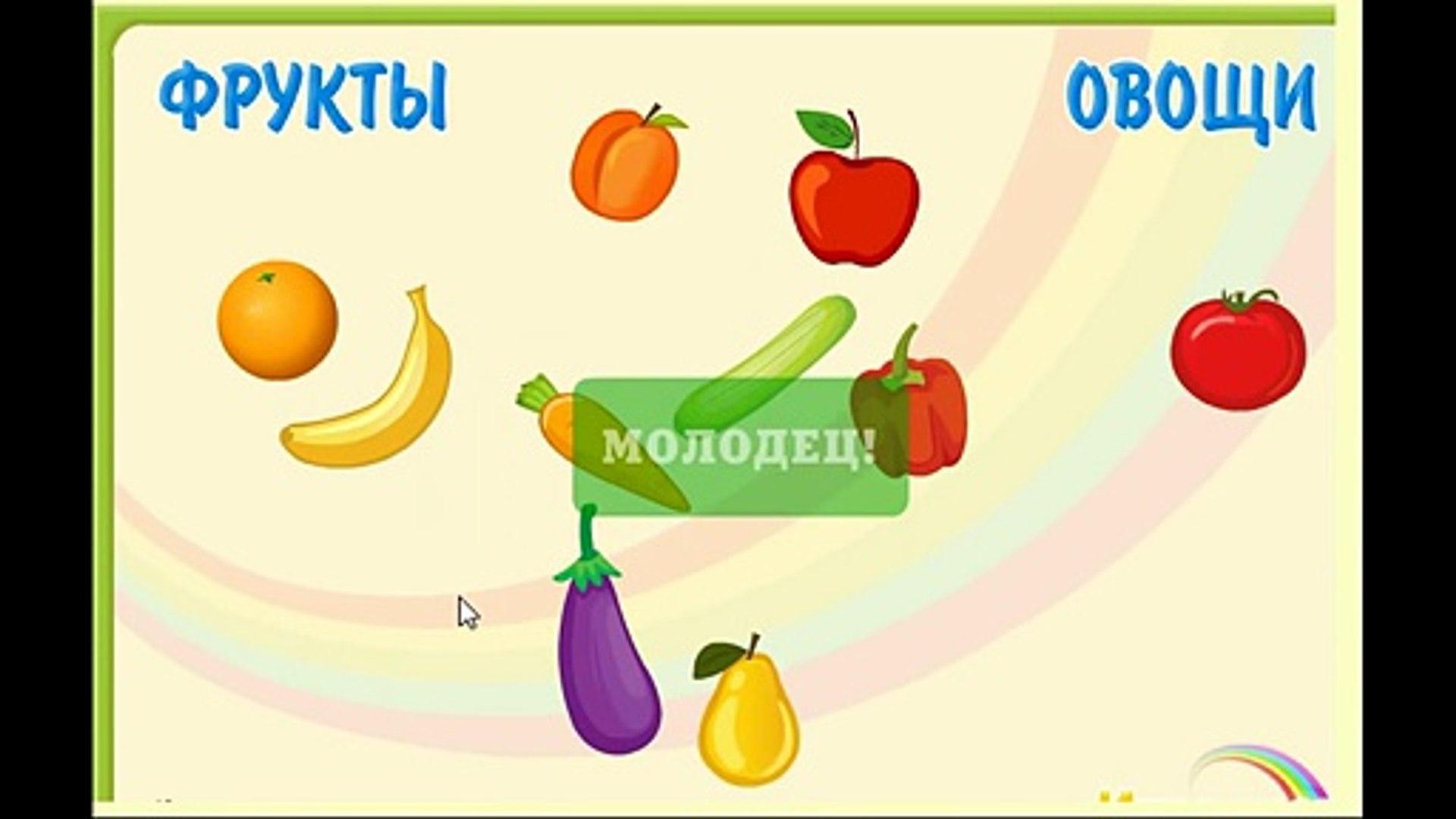 обучающее видео для детей учим овощи и фрукты для детей от 3 лет