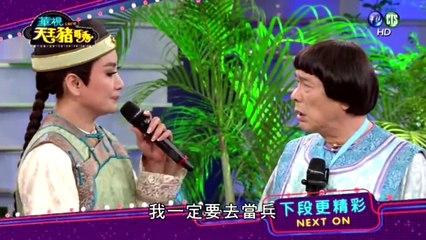 天王豬哥秀 20160110 Part 2