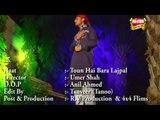 Toun Aien Bara Lajpal Full Video Naat - Farhan Ali Qadri - New Naat 2015