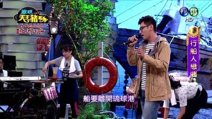 天王豬哥秀 20151101 Part 3