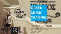 Πάνος Κιάμος - Πάνω Στο Τζάμι || Panos Kiamos - Pano Sto Tzami (New Album 2015)