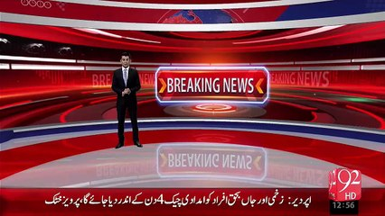 Breaking News – Ali Pur  Ky Nujawan Ky Ishq Main Mubtila Chines Larki Dolly Muzafargarh Puhanch Gai– 02 Nov 15 - 92 News HD