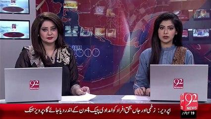 Nadia Qatal Case – 02 Nov 15 - 92 News HD