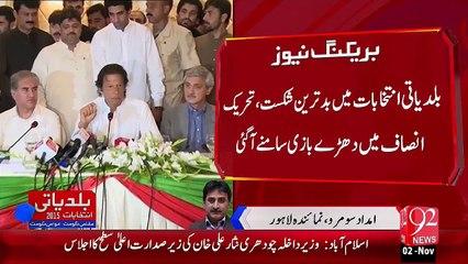 Imran Khan  Press Conference – 02 Nov 15 - 92 News HD