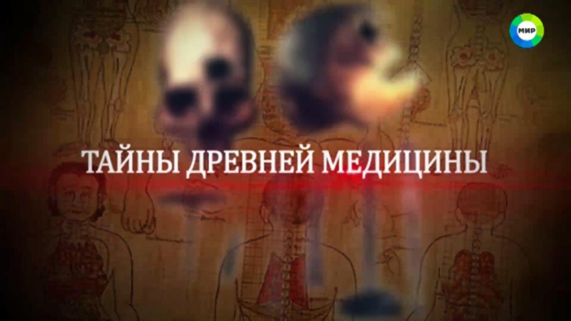 Тайны древней медицины 2015 – Видео Dailymotion