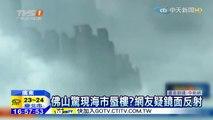 La ville fantôme volante ou hologramme en Chine fait désormais le buzz