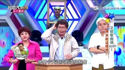 綜藝大熱門 20151104 正經歌曲搞Kuso! 原來能這樣唱?!
