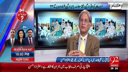 Hum Dekhain Gaay 05-11-2015 - 92 News HD
