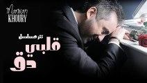 Marwan Khoury - Albi Da2 (Albi Da2 Series) - مروان خوري - قلبي دق