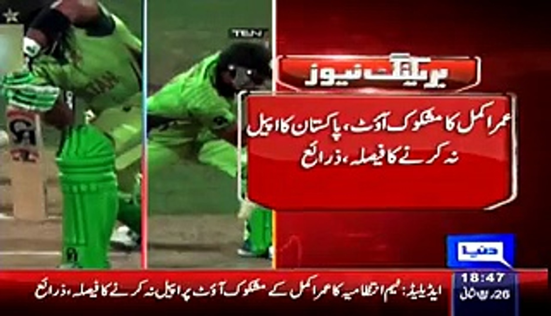 PCB Decides Not To Appeal Against Umar Akmal's Controversial