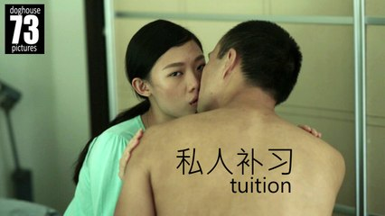 Tuition 私人补习 by James Lee