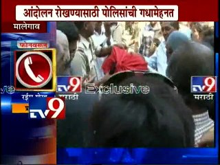 Protest against Corruption, Police Arrested DONCKY at Malegaon-TV9