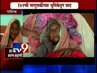 80-Years-old Granny Sequester by Family at Nashik-TV9