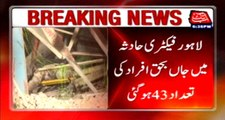 Lahore 19 more bodies recovered from factory rubble, death toll reaches to 43