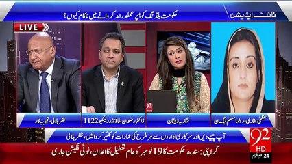 Night Edition- 06-11-2015 - 92 News HD