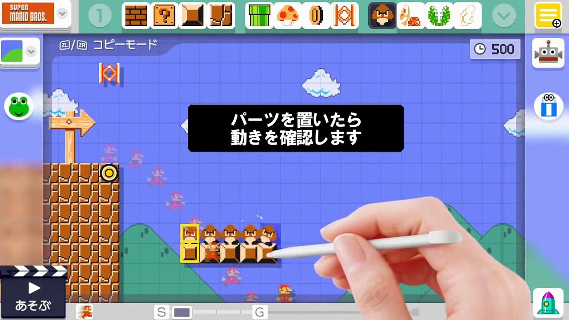 スーパーマリオメーカー】全自動マリオの作り方 【Super Mario Maker ...