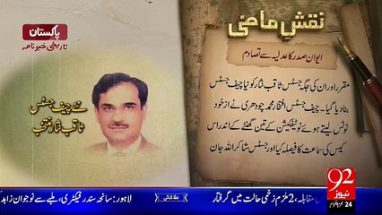 Naqshe-E-Mazi – Awan-E-Saddar Ka Adliya Sy Tasadum – 07 Nov 15 - 92 News HD