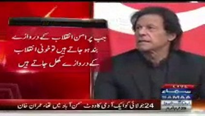 Channel 24 Reporter Exposes Imran Khan's Politics With only 2 Questions