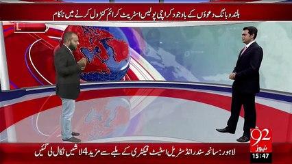 Karachi Police Street Crime Ko Control Krny Main Nakam – 07 Nov 15 - 92 News HD