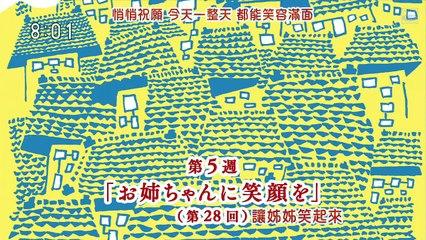阿淺來了 第25-30集 Asa ga Kita Ep25-30 Part 4