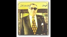 Banan, Aref Ghazvini, geryeh kon تصنیف گریه کن  بنان، خالقی، عارف